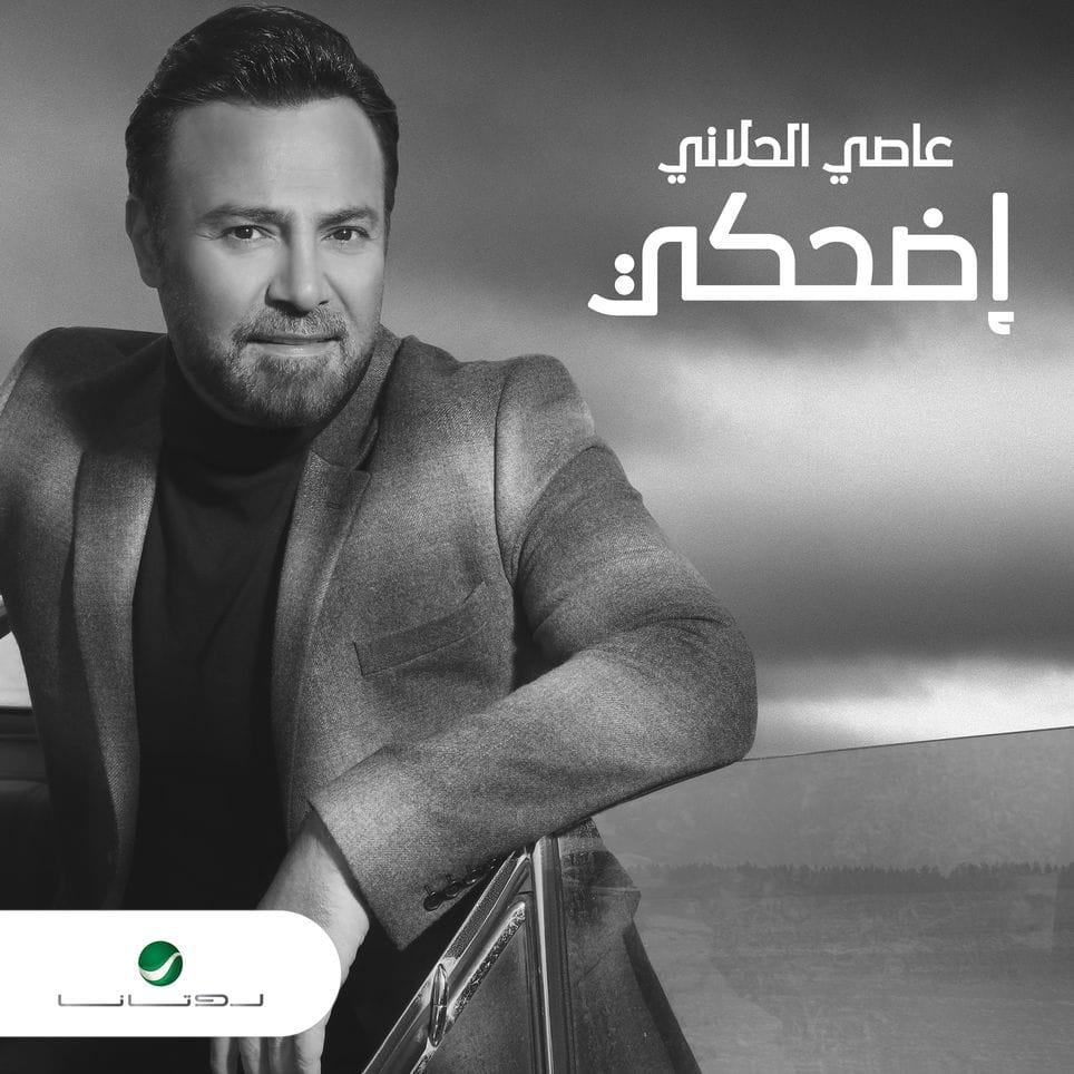 Songs of assi el hellani apk download | apkpure. Co.