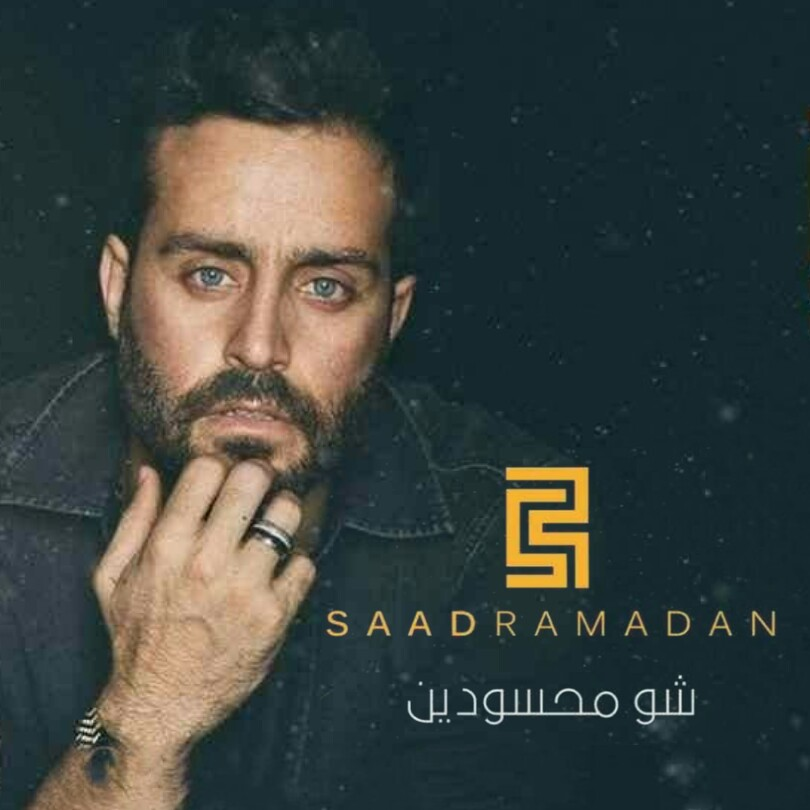 All songs saad ramadan for android apk download.
