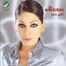 MP3 SA3AT TÉLÉCHARGER ELISSA